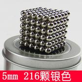 巴克球星巴1000顆5mm魔力球磁力球磁鐵球成人拼裝減壓玩具【快速出貨全館免運】