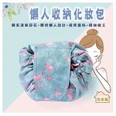 【居美麗】懶人收納化妝包 隨身包 收納包 化妝袋 抽繩化妝包 束口袋 旅行必備