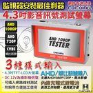 弘瀚--【CHICHIAU】工程級4.3吋AHD 1080P/720P數位類比腕帶式影音訊號顯示器工程寶