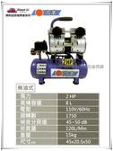 【台北益昌】GIANTLI 高美 無油式 2HP 8L 110V/60Hz 空壓機 空氣壓縮機