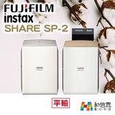 單機【和信嘉】 FUJIFILM instax SHARE SP-2 相印機 (金/銀) 適用拍立得mini系列底片 平輸 保固一年