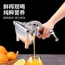 德國手動榨汁機擠壓器壓汁器神器小型便攜式多功能手壓檸檬家用果 快速出貨