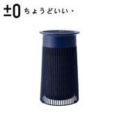 【正負零±0】XQH-C030 空氣清淨機 深藍