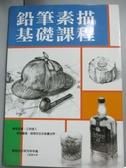 【書寶二手書T9/藝術_WEE】鉛筆素描基礎課程_王蘊潔