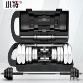 男士啞鈴精品盒裝電鍍亞玲20kg30公斤可調節杠鈴兩用健身器材家用 LJ7876『東京潮流』