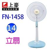 【南紡購物中心】上豪 FN-1458  14吋立扇