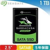 Seagate 新梭魚【BarraCuda】1TB 2.5吋固態硬碟