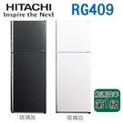 【新莊信源】403公升【HITACHI 日立】雙門電冰箱(琉璃面板) 『一級能效』 RG409/R-G409