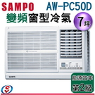 【信源】7坪【SAMPO聲寶變頻窗型冷氣】AW-PC50D 含標準安裝