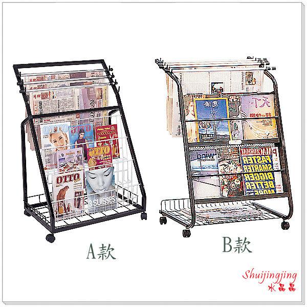 【水晶晶家具/傢俱首選】67*45*97cm//鐵置書報雜誌架~~三款可選 YT383-03