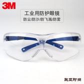 3M 10434防風防霧護目鏡打磨木工切割粉塵噴漆勞保防飛濺工業眼鏡