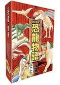COMIC恐龍物語系列套書(全套四冊)