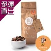 戀松鶴 Song He 松鶴迷戀 台灣咖啡豆半磅 225g【免運直出】