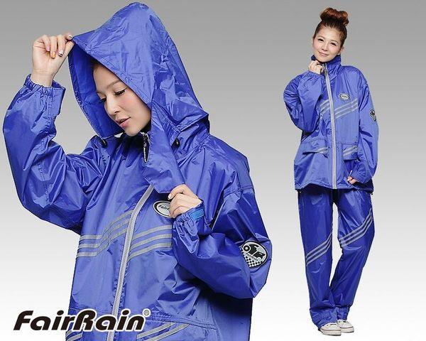 [中壢安信] 新幹線 第二代 時尚 風雨衣 兩件式 雨衣 風潮藍