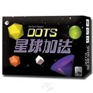 【新天鵝堡】星球加法 Dots 桌上遊戲