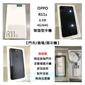 【拆封福利品】OPPO R11s 6.1吋 4G/64G 2000萬畫素 3205mAh 人臉 指紋辨識 雙卡雙待 智慧型手機