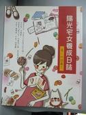 【書寶二手書T3/繪本_GHE】陽光宅女養成日誌_盧小桃