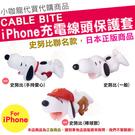 現貨 日本正版代購 Cable Bite 史努比 iPhone 傳輸線 充電線 防斷保護套 防護套 Snoopy 史奴比 棒球 愛心