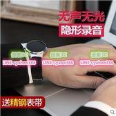 【不二】手表手環取證器學生錄音筆聲控專業高清遠距降噪微型迷妳隱形竊聽 4G 8G
