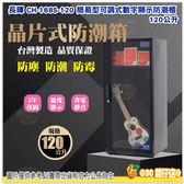 @3C 柑仔店@ 長暉 CH-168S-120 可調式數字顯示防潮櫃 120公升 公司貨 簡易型 防潮箱 LED 抗氧化