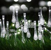 草坪燈 太陽能LED燈串水滴燈串花園陽台彩燈滿天星裝飾戶外水庭院 卡菲婭