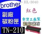 [ Brother 副廠碳粉匣 TN-210 TN210 紅色][1400張] HL3040 HL-3040