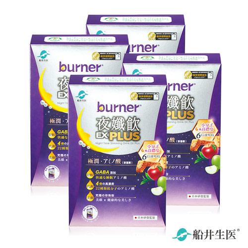 burner倍熱 夜孅飲EX PLUS代謝特濃組(共28包)