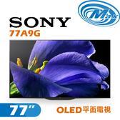 《麥士音響》 SONY索尼 77吋 OLED電視 77A9G