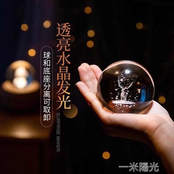水晶球投影儀小夜燈玩具星空燈臥室滿天星音樂六一兒童節生日禮物 一米陽光