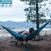 戶外吊床成人兒童單雙人野營防側翻家用懶人 QUECHUA CPY