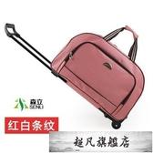 拉桿包女大容量拉桿袋輕便旅行包旅行袋手提包拖拉包行李包男-快速出貨