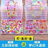 串珠手工diy制作材料包兒童幼兒園寶寶穿珠子飾品玩具女孩益智