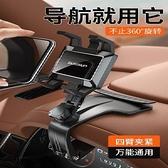 手機車載支架儀表台汽車導航支撐架多功能車上直視車內通用後視鏡 奇妙商鋪