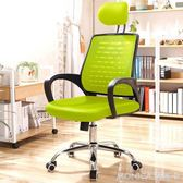 電腦椅家用辦公轉椅 人體工學網椅 時尚休閒辦公椅子 莫妮卡小屋 IGO