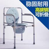 老人坐便椅孕婦坐便器/殘疾人老年可折疊坐廁椅/移動馬桶