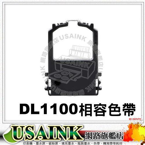USAINK☆Fujitsu DL1100 / DL-1100 相容色帶 適用 DL-700/DL-900/DL-1150/DL-1200/DL-1250