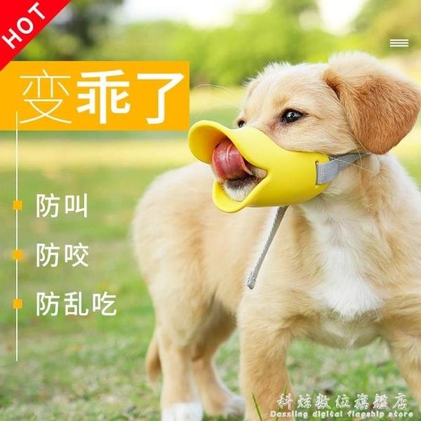 寵物狗狗嘴套防咬防亂吃防狗叫口罩套嘴大小型犬泰迪比熊狗狗用品 科炫數位