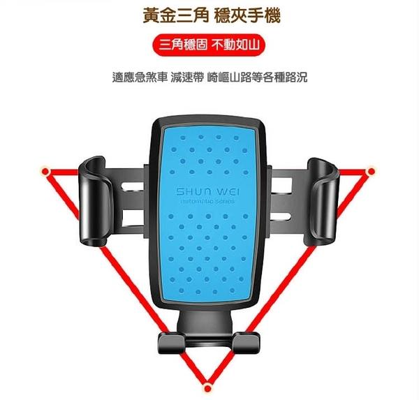 【重力支架】車用冷氣手機座 車載空調出風口手機架 導航車架 360度旋轉 三角穩固