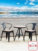 陽台桌椅三件套戶外庭院花園鐵藝桌椅簡約室外工業風休閒桌椅組合JY-『美人季』