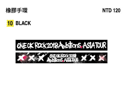 ONE OK ROCK《AMBITIONS ASIA TOUR 2018 in TAIWAN》橡膠手環 黑