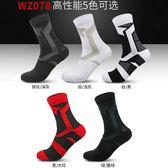 3雙wilson專業籃球襪高筒加厚毛巾底運動襪棉 長筒籃球精英襪男