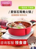 鴛鴦鍋火鍋盆家用一體麥飯石不粘鍋電磁爐專用大容量 卡卡西YYJ