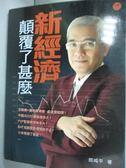 【書寶二手書T1/財經企管_YGG】新經濟顛覆了甚麼_郎咸平     _簡體書