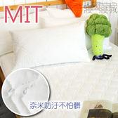 『奈米防污防潑水』特大雙人保潔墊三件組(含枕頭套)  平鋪式 白色   3層抗污型、可機洗、台灣製