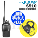 ◤加贈專業托咪 地勤/保全/大型活動 指定用機◢ SFE 業務型 無線電對講機 S510
