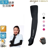 【海夫】MEGA COOUV 袖套 女款 (UV-F502)(白色 F502W)