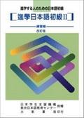 (二手書)進學日本語初級Ⅱ 練習帳(改訂版)