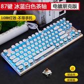 單手鍵盤 蒸汽朋克游戲機械鍵盤87鍵青軸黑軸茶軸紅軸有線電競 免運裝飾界