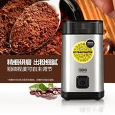電動磨豆機咖啡豆研磨機 家用小型磨粉機五谷雜糧中西藥打粉『櫻花小屋』