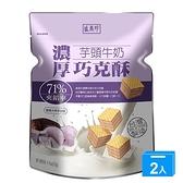 盛香珍濃厚芋頭牛奶巧克酥135G【兩入組】【愛買】